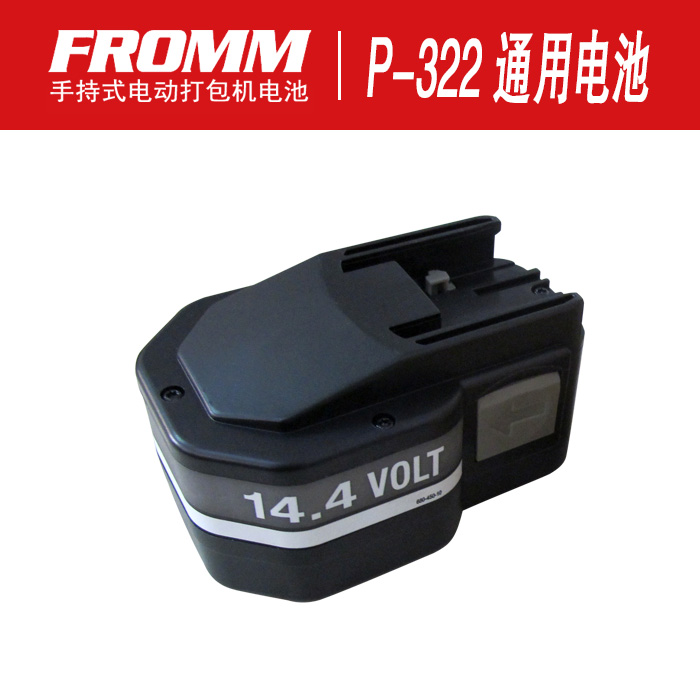 FROMM P322 P324电动打包机通用电池