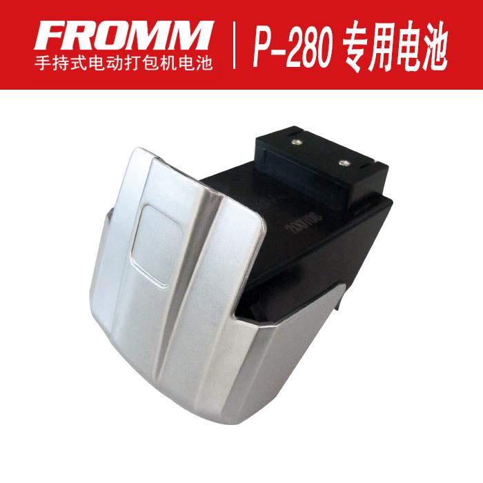 FROMM P280手提式电动打包机电池