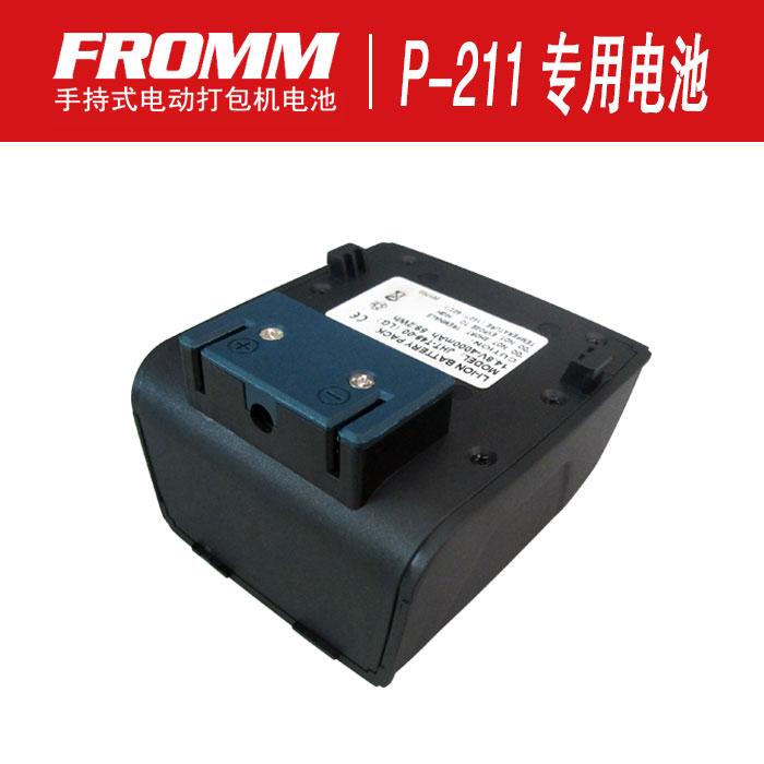 FROMM P211手提式电动打包机电池