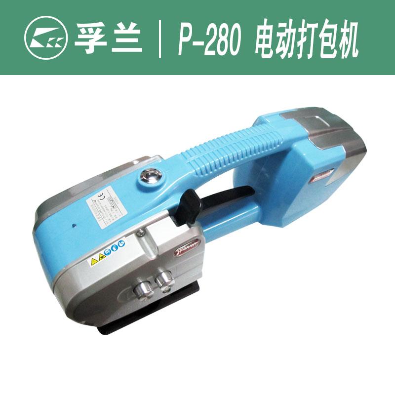 孚兰P280手提式电动打包机