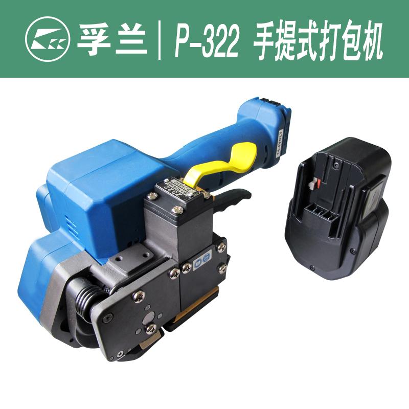 孚兰P322手提式电动打包机